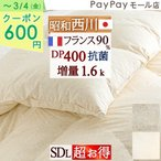 ショッピング西川 羽毛布団 セミダブルサイズ 昭和西川 ドイツ産ホワイトダウン85% 1.5kg ダウンパワー350 羽毛掛け布団 送料無料 DP350