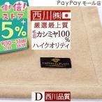 ショッピング西川 西川 カシミヤ毛布 ダブル 西川産業 東京西川 日本製 カシミア100% 毛布 綿100% 2017年新商品 ブランケット  泉州 ダブル