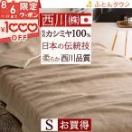 ショッピング西川 西川 カシミヤ毛布 シングル 西川産業 東京西川 日本製 カシミア100% 毛布 綿100%   ブランケット  泉州 シングル