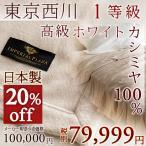 西川 オールカシミヤ毛布 シングル 西川産業 東京西川 日本製 カシミア100% 純毛毛布 ブランケット 2017年新商品 シングル