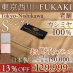ショッピング西川 西川 カシミヤ毛布 シングル 西川産業 東京西川 日本製 カシミア100% 純毛毛布 ブランケット シングル