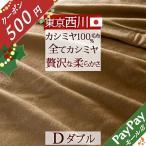 ショッピングブランケット 特別ポイント10倍 9/26 8:59迄 西川 カシミヤ毛布 ダブル  東京西川 西川産業 日本製 カシミア100% 純毛毛布 ブランケット ダブルサイズ