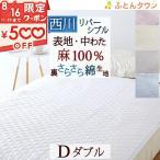 ショッピング西川 敷きパッド ダブル 西川   麻100% 天然繊維 ひんやり 西川リビング 夏 涼感 冷感 敷パッド ベッドパッド