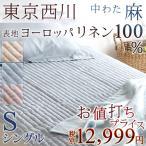 ショッピング西川 敷きパッド シングル 2017年新商品 西川 麻100% 敷きパッド 夏 敷きパッド 麻 シングル ベッドパッド シングル