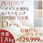 ショッピング西川 羽毛布団 ダブル 西川 イギリス産ホワイトダウン90% 増量1.8kg 掛け布団 ダブルサイズ