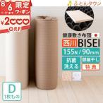 ショッピング西川 健康敷き布団 ダブル 西川 BISEI ビセイ 日本製 厚さ90ミリ 155ニュートン ダブル 防ダニ 敷布団 ウレタン マットレス