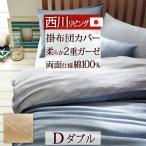 ショッピング西川 掛け布団カバー ダブル 西川 日本製 掛けカバー 2重ガーゼ 綿100% meeシリーズ