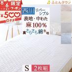 ショッピング西川 敷きパッド シングル 2枚まとめ買い 送料無料 麻100% 天然繊維 西川リビング 夏 涼感 敷パッド ベッドパッド