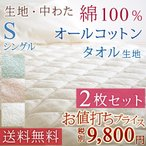 敷きパッド シングル 綿100% ロマンス小杉 パイル