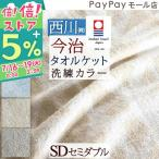 タオルケット セミダブル 東京西川 今治タオルケット 日本製 綿100% 夏 西川産業 セミダブルサイズ
