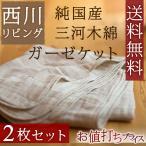 ショッピング西川 ガーゼケット シングル まとめ買い 西川 日本製 綿100% コットン 4重ガーゼ 三河木綿 ウォッシャブル 送料無料