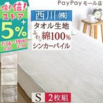 2枚まとめ買い 敷きパッド シングル 京都西川 パイル敷パッド ウォッシャブル 丸洗いOK ベッドパッド ベッドパット兼用