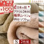 毛布 シングル 2枚合わせ まとめ買い ロマンス小杉 ブランケット アクリル毛布 日本製 送料無料 シングルロング 2枚組
