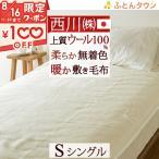 ショッピング西川 敷き毛布シングル  西川 日本製 ウール100% ウォッシャブル 無着色 ウールシール織敷毛布 敷きパッド シングルサイズ