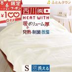 ショッピング西川 毛布 シングル 西川 日本製 アクリル毛布 ニューマイヤー毛布 無地 2017年新商品