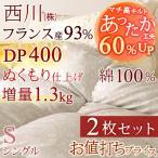ショッピング西川 まとめ買い 羽毛布団  シングル 西川 あたたか 増量1.3kg 羽毛ふとん 掛け布団 日本製 フランス産 ホワイトダウン93% シングルサイズ
