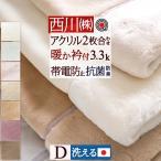 ショッピング西川 毛布 ダブル 2枚合わせ 東京西川  西川産業 ブランケット アクリル毛布  Dサイズ 西川
