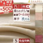 ショッピング西川 毛布 シングル  東京西川 西川産業  シングル ウールマイヤー毛布(毛羽部分)/MD7088無地シングル