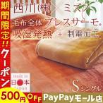 ショッピング西川 毛布 シングル 西川 日本製 アクリル毛布 吸湿発熱 ニューマイヤー毛布BRT-11 送料無料