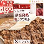 ショッピング西川 毛布 シングル 西川 日本製 アクリル毛布 吸湿発熱 襟付きニューマイヤー毛布BRT-12 送料無料