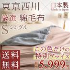 ショッピング西川 綿毛布 シングル 東京西川 日本製 西川産業 綿毛布 この色だけ超お買い得  コットン ブランケット送料無料