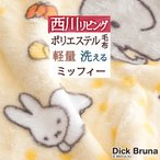 ショッピング西川 ベビー毛布  西川 2017年新商品 西川リビング ベビー用毛布 赤ちゃん 子供用 ベビー 85×110cm ディックブルーナ