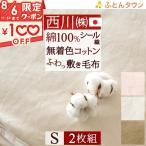 ショッピング西川 敷き毛布 敷パッド シングル 2枚まとめ買い 西川 日本製 綿シール敷き毛布 敷きパッド 西川リビング 綿100% シングルサイズ