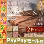 ショッピング西川 毛布 シングル 2枚合わせ 西川 送料無料 まとめ買い セットでお得 アクリル×ウールのいいとこどり 2枚合せハイブリット毛布 ブランケット  日本製