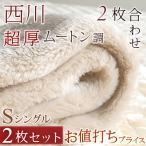 ショッピング西川 毛布 シングル 2枚合わせ 西川 送料無料 まとめ買い セットでお得 ブランケット アクリル毛布 日本製 あったか 冬 シングル