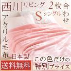 ショッピング西川 毛布 シングル 2枚合わせ ブランケット 西川 アクリル毛布 日本製 無地 Sサイズ 送料無料