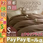 京都西川 冬用掛け布団カバー シングル コットンフランネル 羽毛布団対応 あったかカバー シングル 綿100%