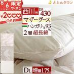 羽毛布団 ダブル 東京西川 西川産業 [お年玉特典付] ウクライナ産マザーグースダウン93% 1.7kg DP430