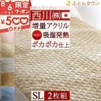 ショッピング西川 敷きパッド シングル 西川 まとめ買い あったか 冬 日本製 アクリル 敷きパット 敷パッド