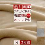 ショッピング西川 毛布 シングル 2枚合わせ まとめ買い ブランケット 西川 アクリル毛布 日本製 無地 Sサイズ  送料無料