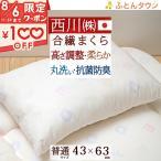 ショッピング西川 西川産業/枕/日本製/ウォッシャブルタイプ/合繊まくら芯/アルファベット柄/43×63cm抗菌防ダニ枕(大人サイズ)