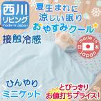 Yahoo!西川チェーンふとんタウン西川リビング ベビー ひんやりケット おやすみクール 日本製 綿100% 2018年新商品 お昼寝ケット 50×75cm 子供用
