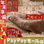ショッピング西川 西川2枚合わせ毛布シングルサイズ日本製 まとめ買い 毛布 西川リビング 2枚合わせ毛布シングルサイズ