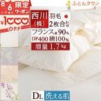 ショッピング西川 羽毛布団 ダブル 西川 掛け布団 1年中 2枚合わせ 増量タイプ フランス産ホワイトダウン90% ダブルサイズ