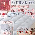 ショッピング西川 西川 敷き布団 ダブル 日本製 2018年新商品 ベッド専用いい按配敷きふとん 薄型敷き布団 無地 抗菌加工ダブルサイズ
