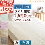 Yahoo!西川チェーンふとんタウン敷きパッド ジュニア 京都西川  2018年新商品 パイル敷パッド ウォッシャブル 丸洗いOK ベッドパッド ベッドパット兼用ジュニア