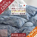 ショッピング西川 羽毛肌掛け布団 シングル 2018年新商品 西川リビング ハンガリー産マザーグース93% 超長綿 日本製