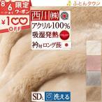 毛布 セミダブル 西川 日本製 アクリル毛布 ニューマイヤー毛布 無地 吸湿発熱 制電加工