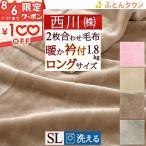 ショッピング西川 西川 毛布 シングル ブランケット かる〜い2枚合わせ 西川リビング 軽いポリエステル毛布シングル 送料無料