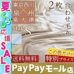 シングル 2枚合わせ 西川産業 東京西川 送料無料 ブランケット アクリル毛布 この色だけ超お買い得 ローズオイル配合