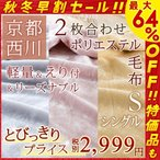 ショッピング西川 西川 毛布 シングル ブランケット 2枚合わせ 京都西川 軽量毛布シングル