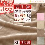 ショッピング西川 西川 毛布 シングル ブランケット  2枚まとめ買い  かる〜い2枚合わせ 西川リビング 軽いポリエステル毛布シングル 送料無料