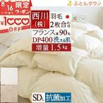 ショッピング西川 羽毛布団 セミダブル 西川 日本製 1年中 2枚合わせ ホワイトダウン90% ダウンパワー380 1.5kg 羽毛掛け布団 オールシーズン