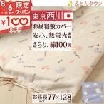 お昼寝布団カバー 日本製 東京西川 西川産業 綿100% 敷き布団カバー 77×128cm おひるねふとんしきかばー お昼寝