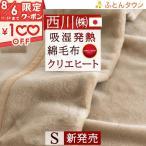 西川 綿毛布 シングル 日本製 綿100% シール織 西川リビング 吸湿 発熱  クリエ ヒート コットン コットンケット 無地 ブランケット 毛布 シングル