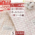 西川 綿毛布 シングル 綿100% 日本製 送料無料 オールコットン 西川産業 東京西川 シール織 ふんわり おしゃれ ブランケット
